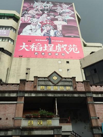 大稻埕戲苑