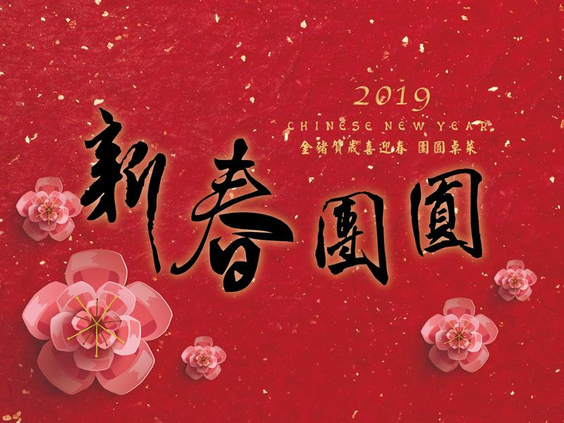 2019 雲朗觀光 頤品大飯店 新春團圓桌宴