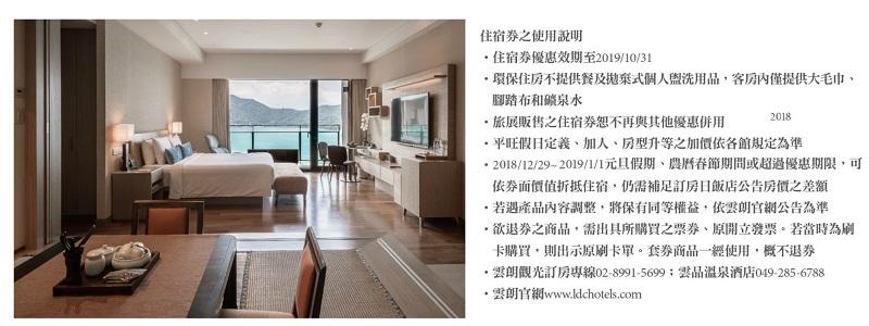 2019旅展-住宿券使用說明