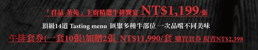 2019旅展-牛排餐券