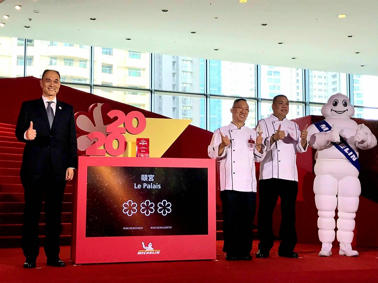 2020米其林頒獎典禮
