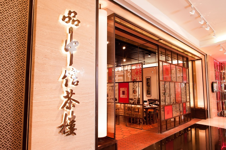 Dim-sum-de-chine-restaurant
