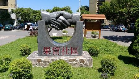 Kaohsiung-Guomao-Village-2