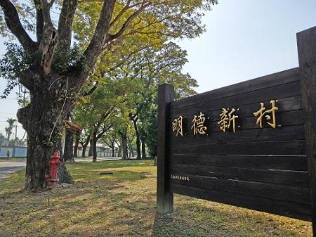 Kaohsiung-Ming-De-Village